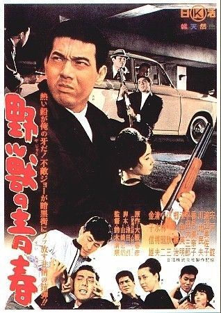 youth2 Seijun Suzuki   Yaju no seishun aka Youth of the Beast (1963)